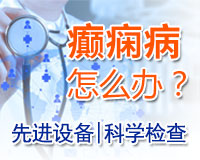成都癫痫医院介绍癫痫治疗护理